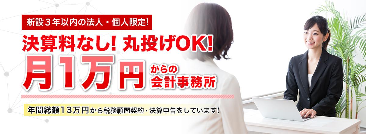 新設3年以内の法人限定!決算料なし!月1万円からの会計事務所